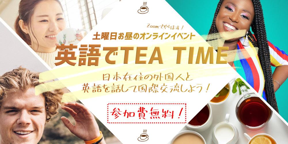 [2020年9月] 初心者限定イベント!「英語でTEA TIME」